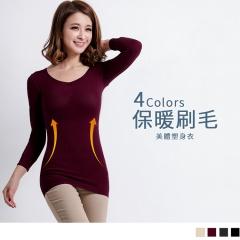 【特價款】保暖刷毛機能塑身美體衣.4色