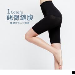0816新品【特價款】翹臀縮腹強力雕塑彈性紗織紋三分塑褲