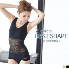 0612新品 BEST SHAPE~超纖細萊卡美體塑身背心‧女2色