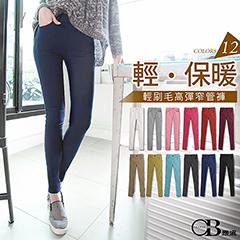 輕保暖~多色輕刷毛高彈力窄管長褲.12色