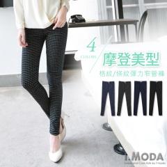 0221新品 摩登美型~格紋/條紋修身顯瘦彈力窄管長褲.4色