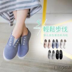 輕鬆步伐~穿孔造型簡約百搭素色帆布鞋.5色