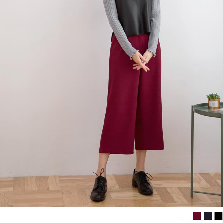 素色微彈八分寬褲