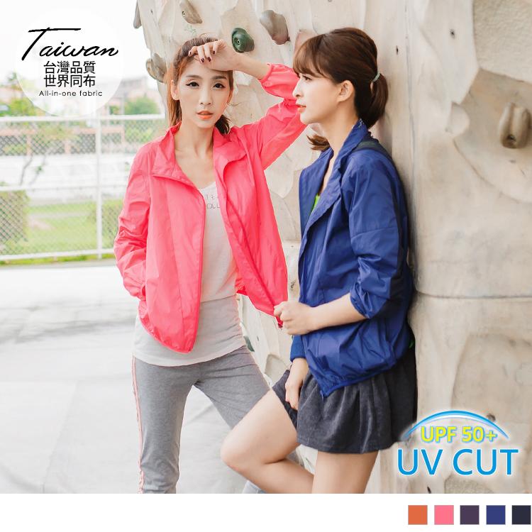 透氣感防風防潑水抗UV運動外套/風衣.5色