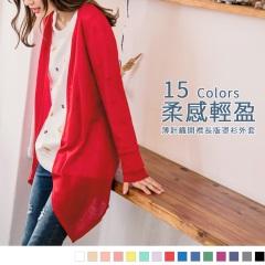 柔感輕盈~薄針織開襟長版罩衫外套.14色