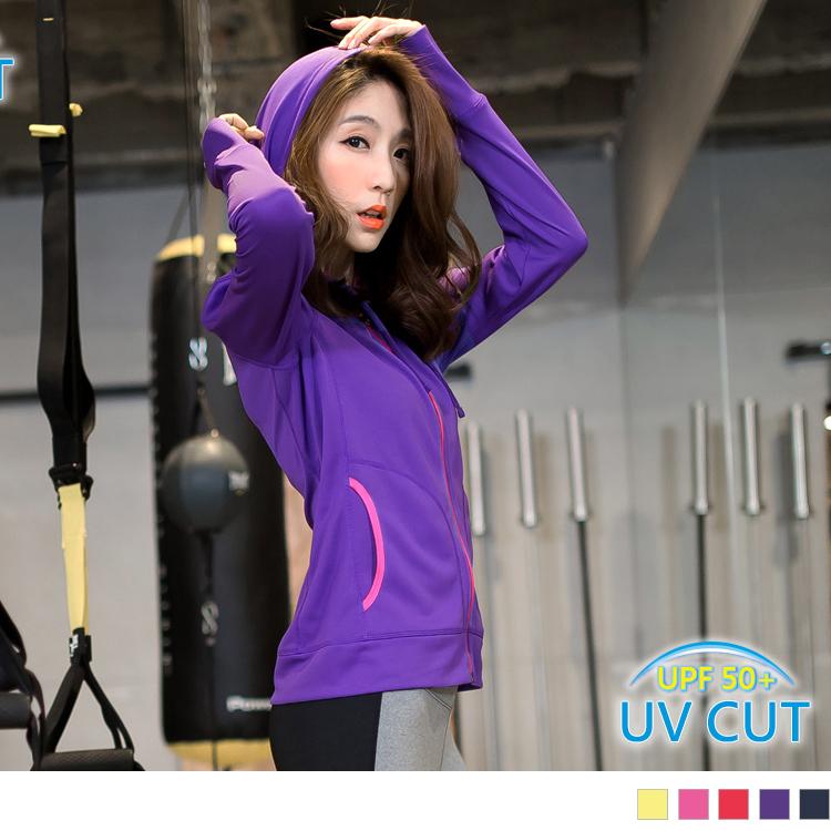 台灣品質‧世界同布~撞色滾邊抗UV透氣連帽外套.5色