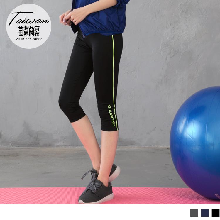 台灣品質.世界同布~撞色壓線貼身七分褲/瑜伽褲.3色