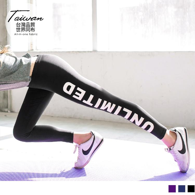 台灣品質.世界同布~英文印字貼身九分褲/瑜伽褲.3色