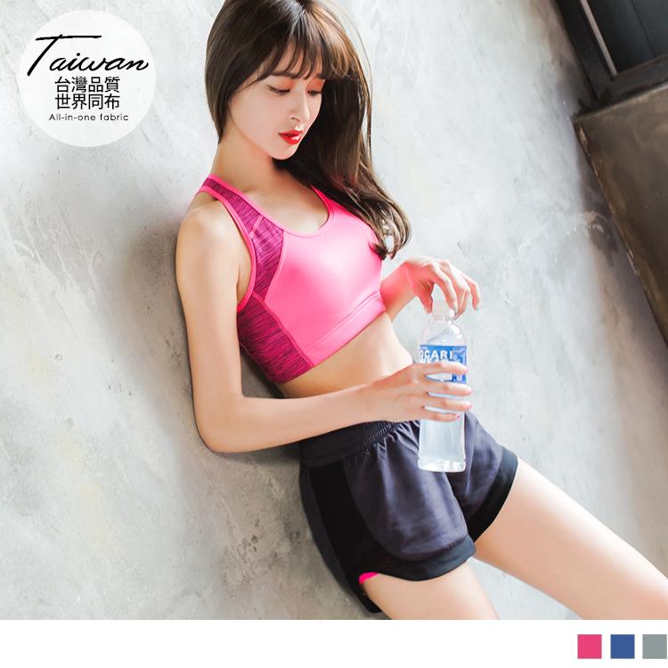 台灣品質.世界同布~花紗撞色半截運動背心/上衣.3色