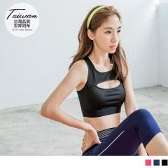台灣品質.世界同布~網紗拼接開胸半截式運動背心.3色