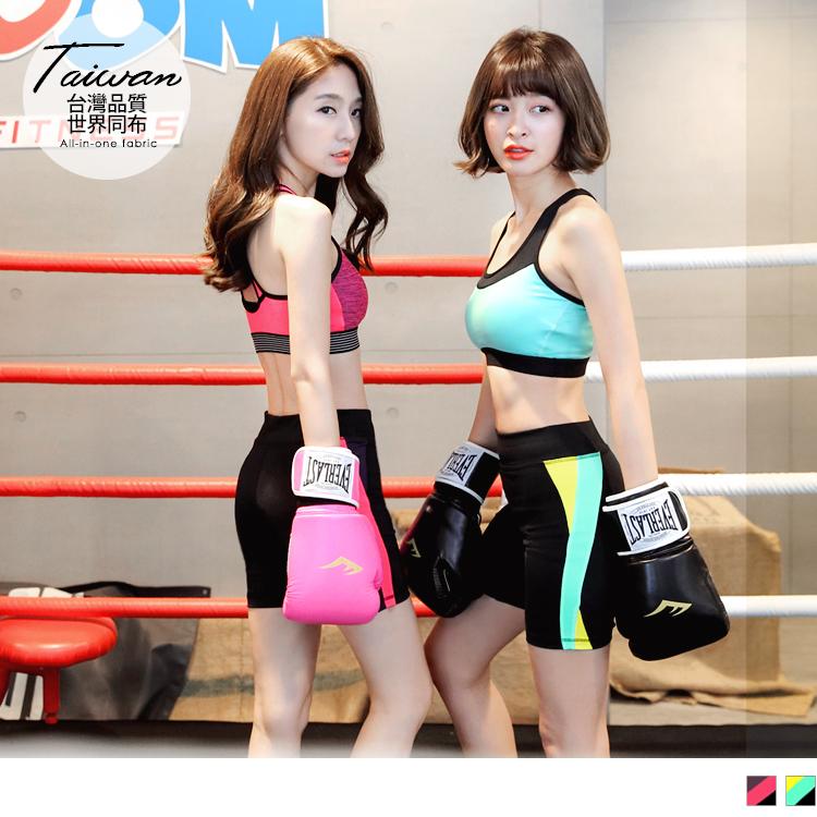 台灣品質.世界同布~撞色拼接貼身彈力運動短褲.2色