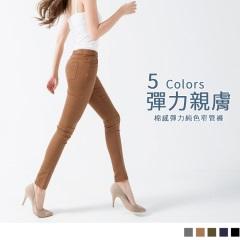 純色彈力貼身立體剪裁棉感窄管褲.5色