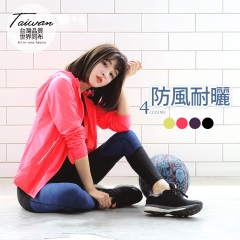 台灣品質.世界同布~抗UV防潑水防風連帽外套.4色