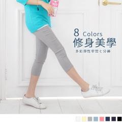 立體剪裁多彩彈性窄管七分褲.8色