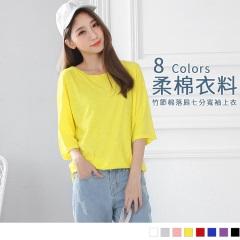 側襬開衩純色竹節棉落肩七分寬袖長版上衣.7色