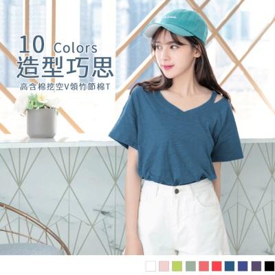 0717新品 挖空V領素色竹節棉T恤.8色