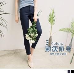 0614新品 素色基本款彈性舒適開釦窄管長褲.3色