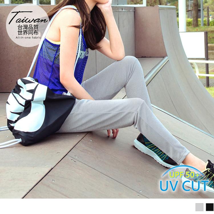 台灣品質.世界同布~抗UV抗曬休閒運動長褲.2色
