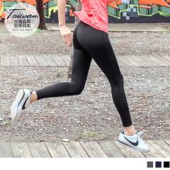 台灣品質.世界同布~服貼彈力運動長褲/瑜伽褲.3色