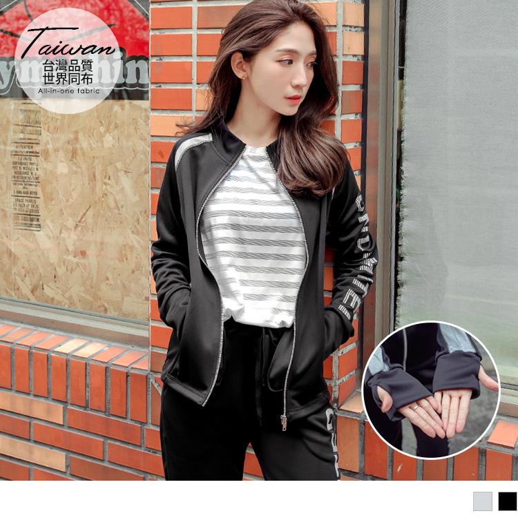 台灣品質.世界同布~拼色印字袖套式抗UV立領外套