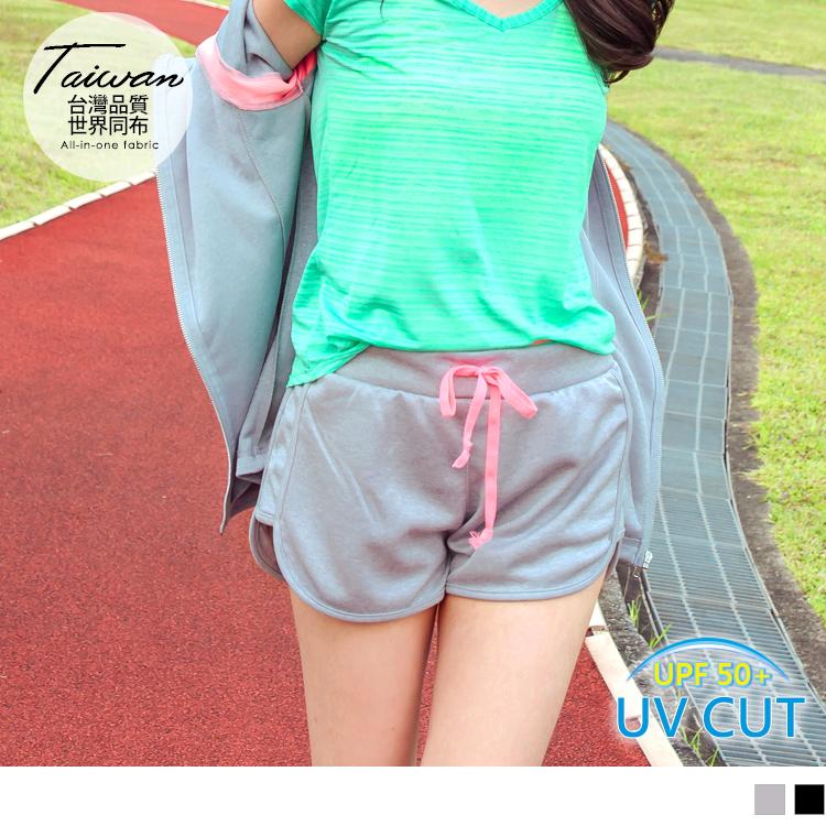 台灣品質.世界同布~防曬抗UV撞色抽繩運動短褲.3色