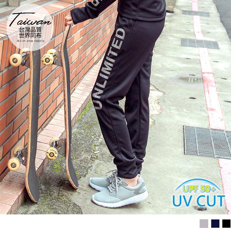 台灣品質.世界同布~抗UV抗曬側邊印字運動長褲.3色