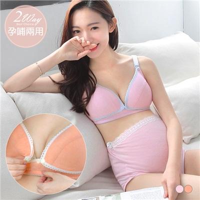 粉嫩拼色雙開釦棉質孕婦哺乳內衣‧2色