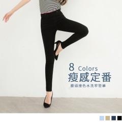 0622新品 腰頭撞色水洗斜紋面料彈力顯瘦窄管褲.4色