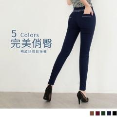 格紋拼接後口袋拉鍊裝飾彈性窄管褲.5色