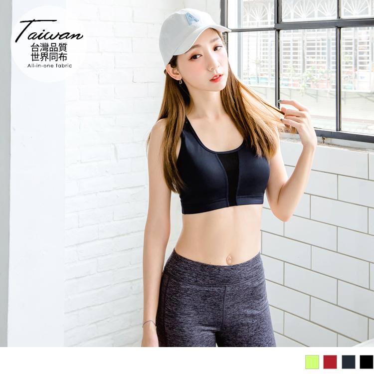 台灣品質.世界同布~背後網紗拼接半截式運動背心.4色