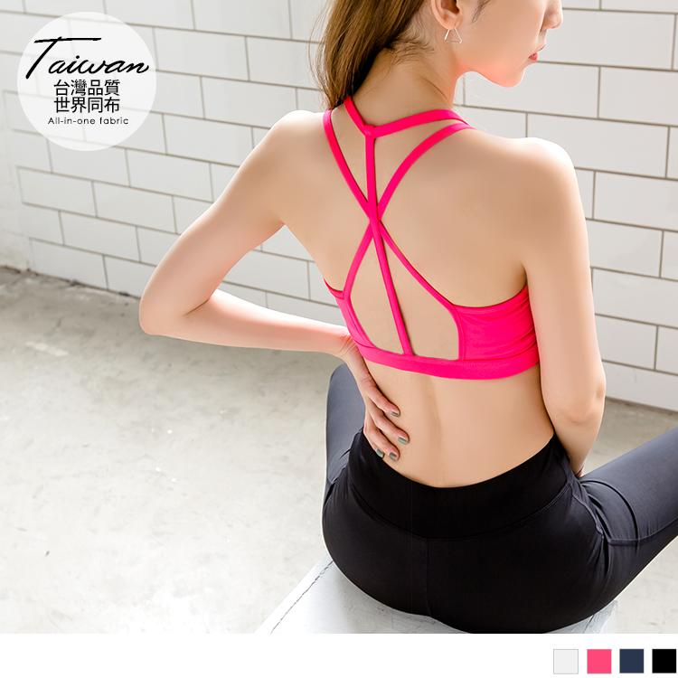 台灣品質.世界同布~交叉美背吊帶半截式運動背心.4色