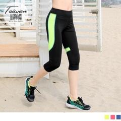 台灣品質.世界同布~撞色造型七分運動褲/瑜伽褲.3色