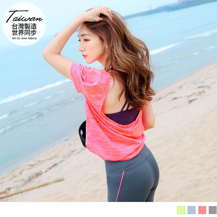 台灣品質.世界同布~挖低露背花紗質感運動上衣.4色
