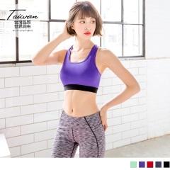 台灣品質.世界同布~純色挖背半截運動背心.5色