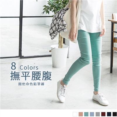 【限時特價】多色排釦造型腰圍鬆緊彈力窄管褲.8色