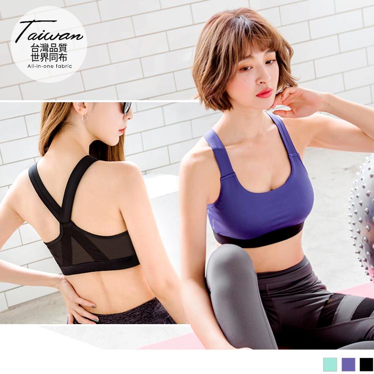 台灣品質.世界同布~後背透膚網布半截式運動背心.3色