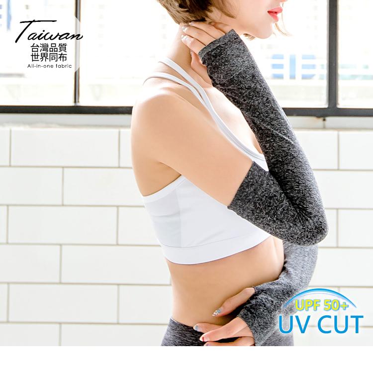 台灣品質.世界同布~花紗抗UV露指袖套