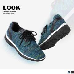 台灣製造~3D立體高彈混色織紋休閒運動鞋.男2色