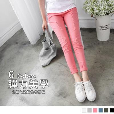 0612新品 個性抓破高含棉純色彈力窄管褲.6色