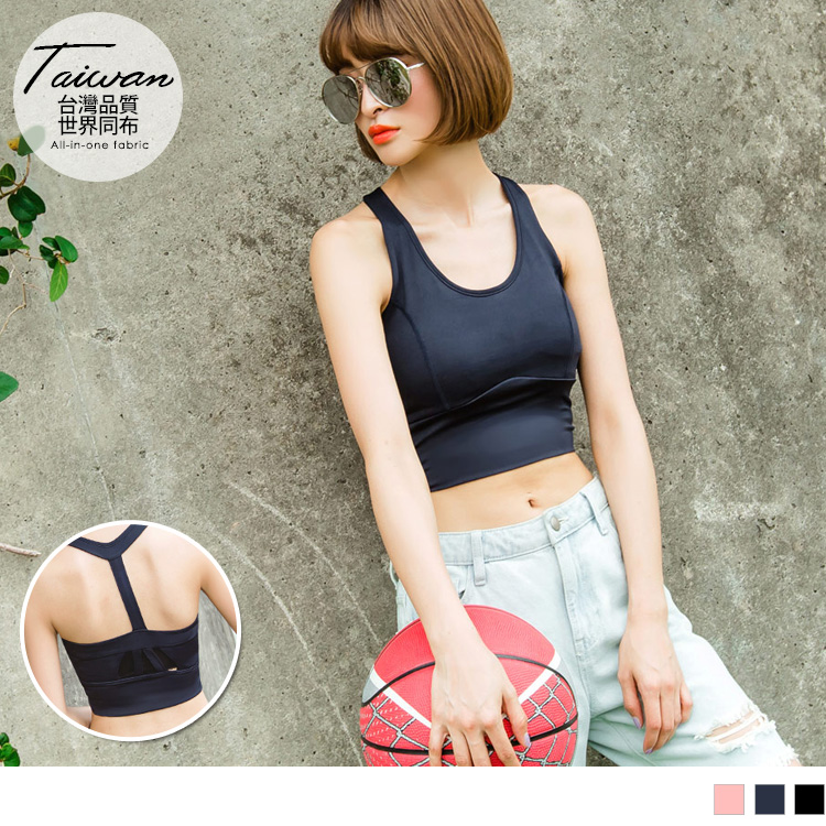 台灣品質.世界同布~純色美背造型半截式運動背心.3色