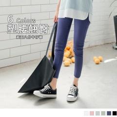 素色修身質感窄管八分褲.6色