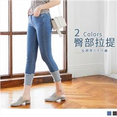 0718新品 自然刷色反褶褲管牛仔長褲‧2色