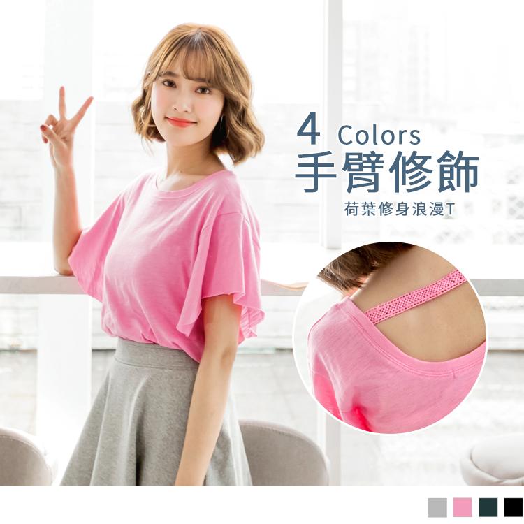 竹節棉背後鏤空造型大荷葉袖上衣