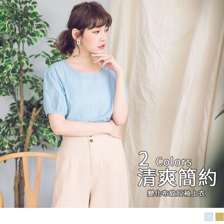 纯色变化布纹宽松短袖上衣