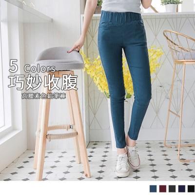 【新品免運】加高收腹腰鬆緊彈性修身窄管長褲.5色