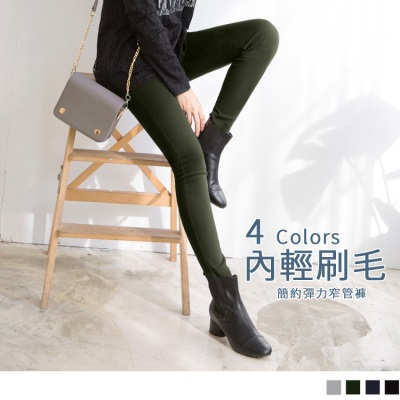 1012新品 素色直壓紋內刷毛褲頭鬆緊窄管褲.4色