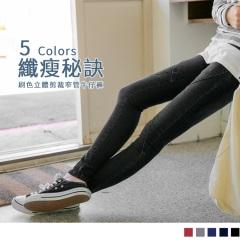 0921新品 刷色立體剪裁窄管牛仔褲