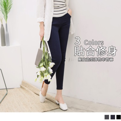 1011新品 素面壓紋線條造型彈性窄管褲