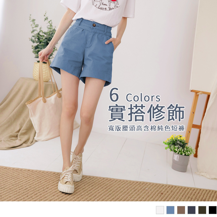 松紧宽版腰头设计高含棉纯色短裤