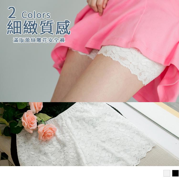 满版蕾丝质感雕花弹力安全裤
